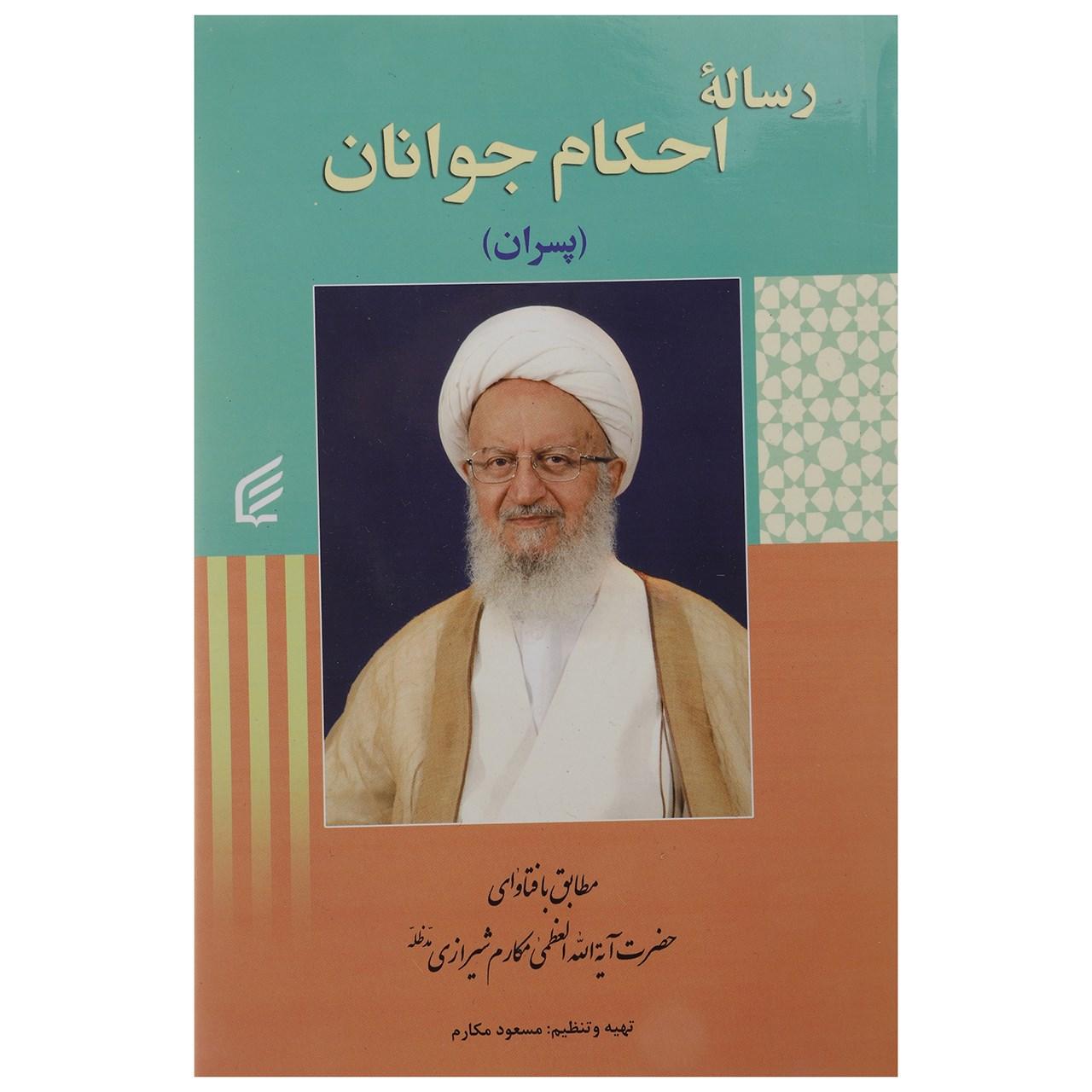 خرید                      کتاب رساله احکام جوانان پسران اثر ناصر مکارم شیرازی