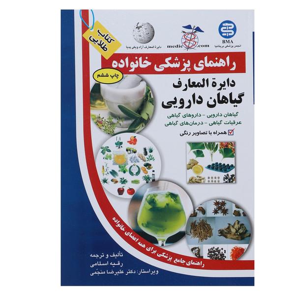کتاب دایره المعارف گیاهان دارویی راهنمای پزشکی خانواده اثر رقیه اسلامی