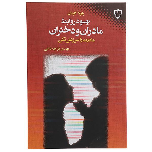کتاب بهبود روابط مادران و دختران اثر پاولا کاپلان