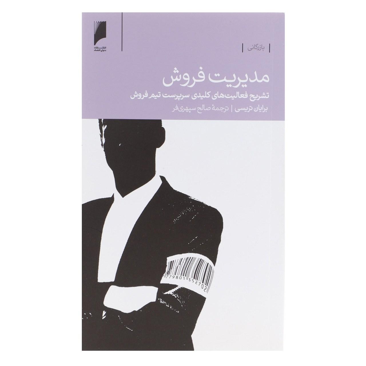 کتاب مدیریت فروش اثر برایان تریسی