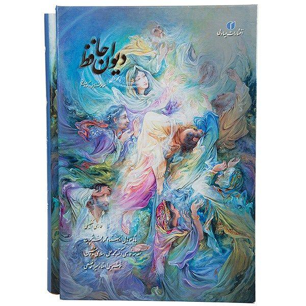 مشخصات قیمت و خرید کتاب دیوان حافظ به دو زبان فارسی و انگلیسی دیجی کالا