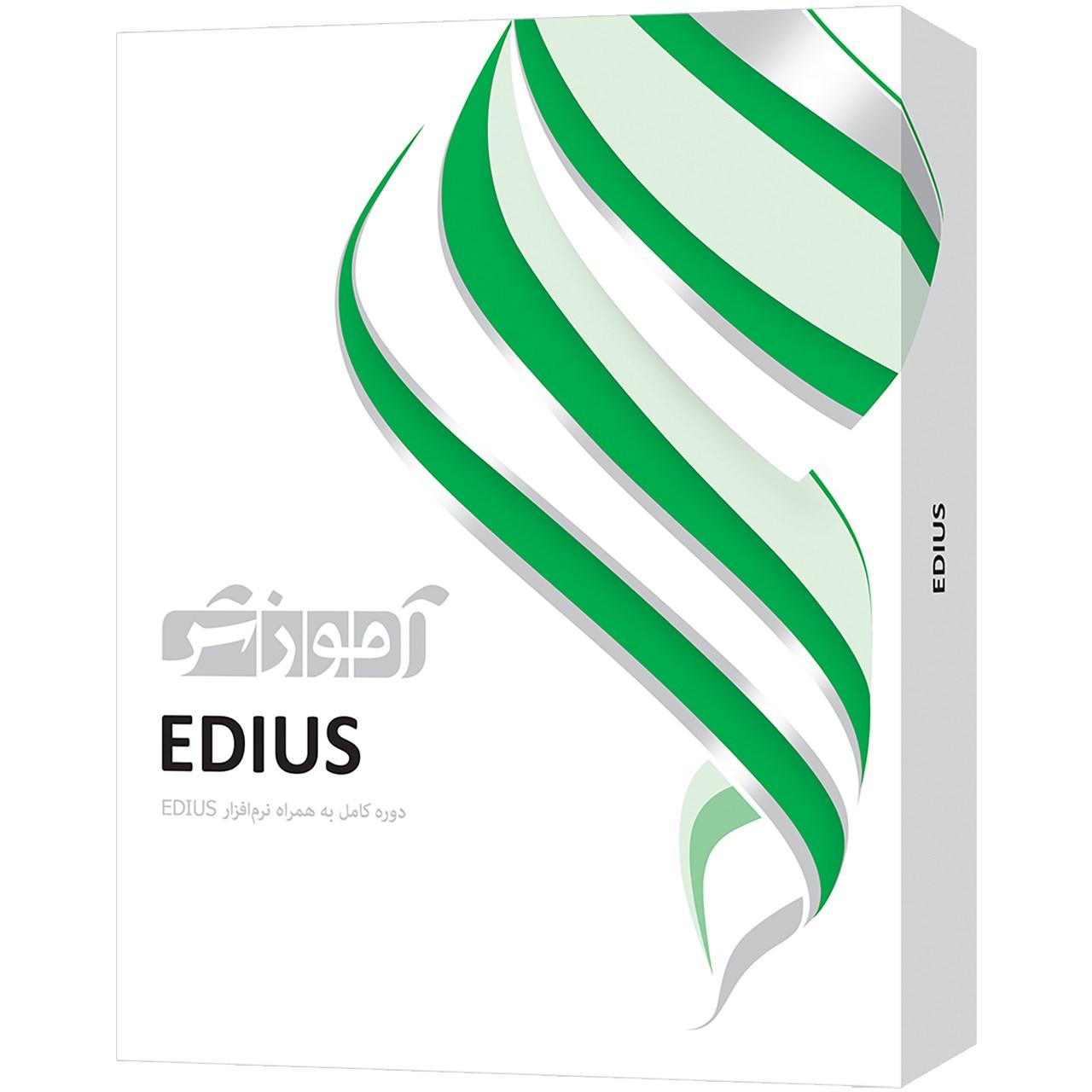 آموزش کامل نرم افزار EDIUS شرکت پرند