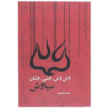 کتاب وش وش وشی وشان سیاوش اثر محمدرضا یوسفی