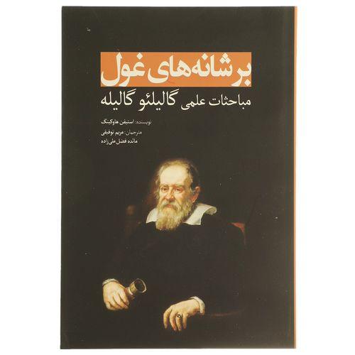 کتاب بر شانه های غول مباحثات علمی گالیله اثر استیفن هاوکینگ