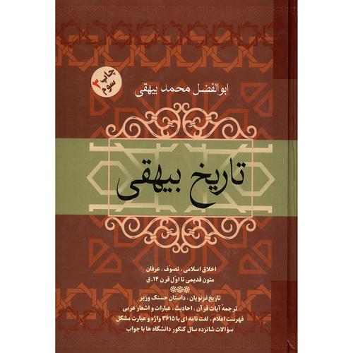 کتاب تاریخ بیهقی اثر ابوالفضل محمد بیهقی