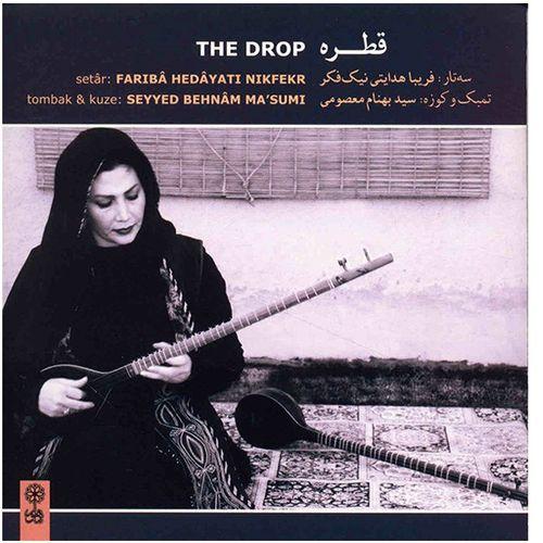 آلبوم موسیقی قطره - فریبا هدایتی نیک فکر