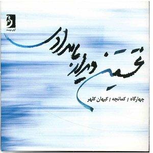 آلبوم موسیقی نخستین دیدار بامدادی - کیهان کلهر