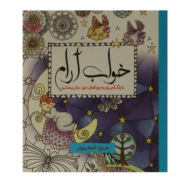 کتاب رنگ آمیزی خواب آرام اثر آنجلا پورتر