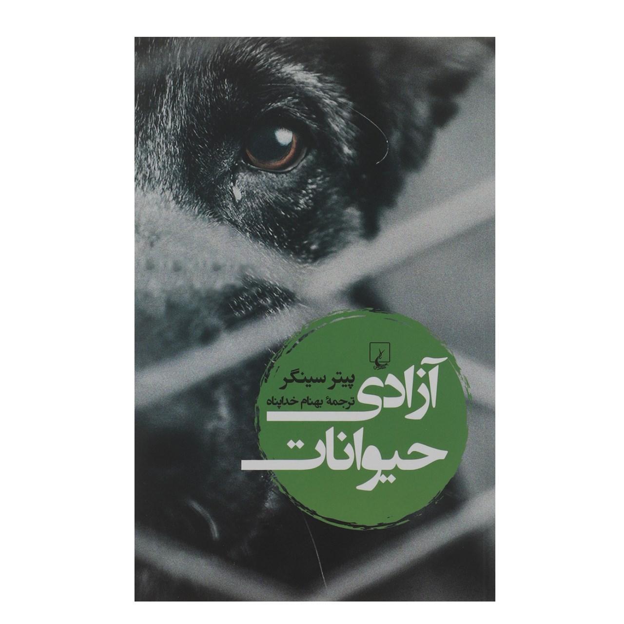 خرید                      کتاب آزادی حیوانات اثر پیتر سینگر