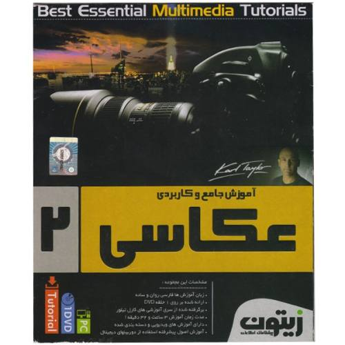 آموزش جامع و کاربردی عکاسی بخش 2