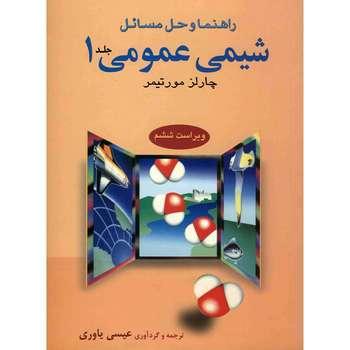کتاب راهنما و حل مسائل شیمی عمومی اثر چارلز مورتیمر - جلد اول