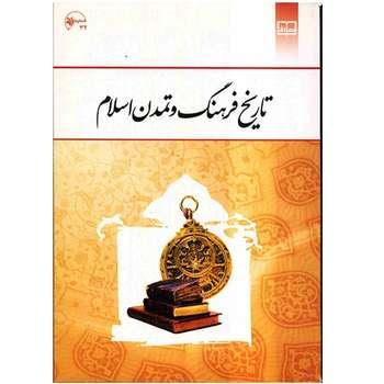 کتاب تاریخ فرهنگ و تمدن اسلام اثر زهرا اسلامی فرد