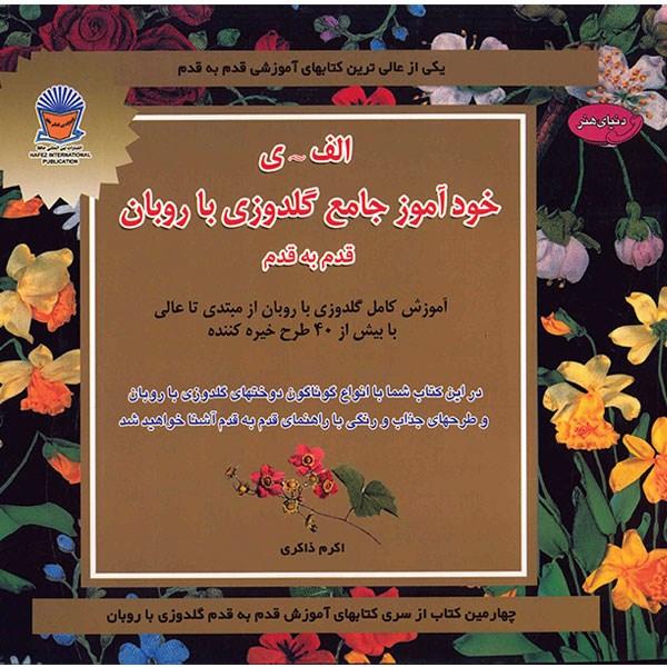 کتاب خودآموز جامع گلدوزی با روبان اثر اکرم ذاکری