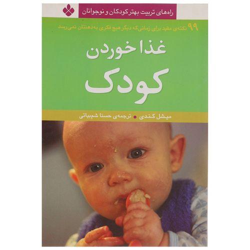 کتاب غذا خوردن کودک اثر میشل کندی