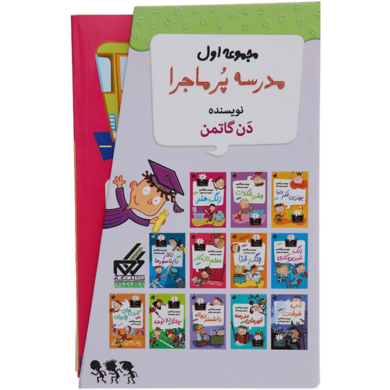 خرید                      کتاب مدرسه پرماجرا مجموعه اول اثر دن گاتمن - 12 جلدی