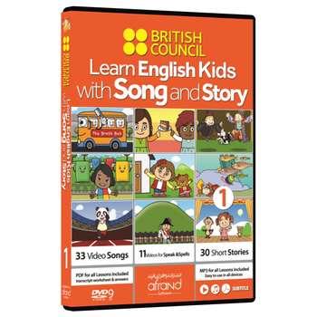 فیلم آموزش زبان انگلیسی کودکان با شعر و داستان 1 انتشارات نرم افزاری افرند