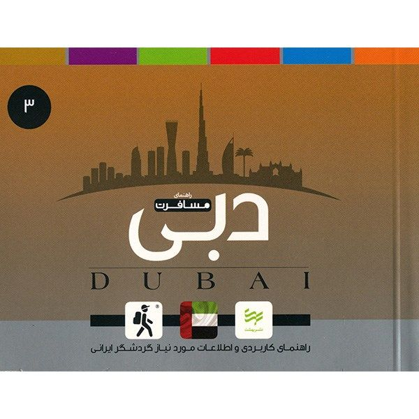 کتاب راهنمای کاربردی سفر به دبی اثر امیر صرامی