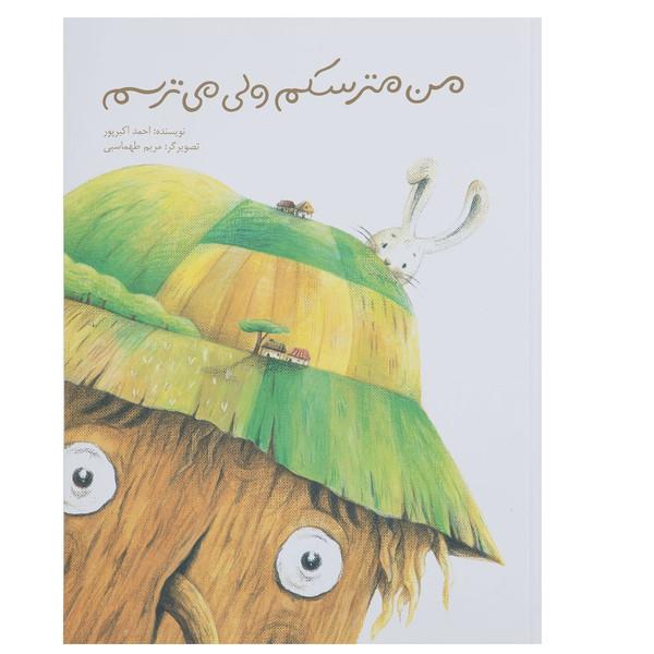 کتاب من مترسکم ولی می ترسم اثر احمد اکبرپور