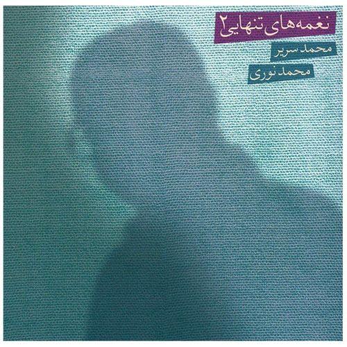 آلبوم موسیقی نغمه های تنهایی 2 - محمد نوری