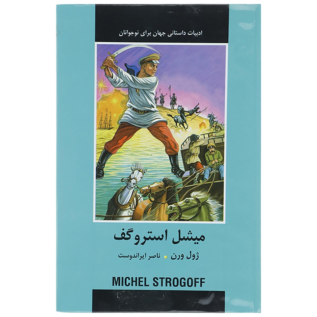 کتاب میشل استروگف اثر ژول ورن