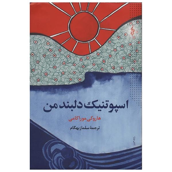 کتاب اسپوتنیک دلبند من اثر هاروکی موراکامی
