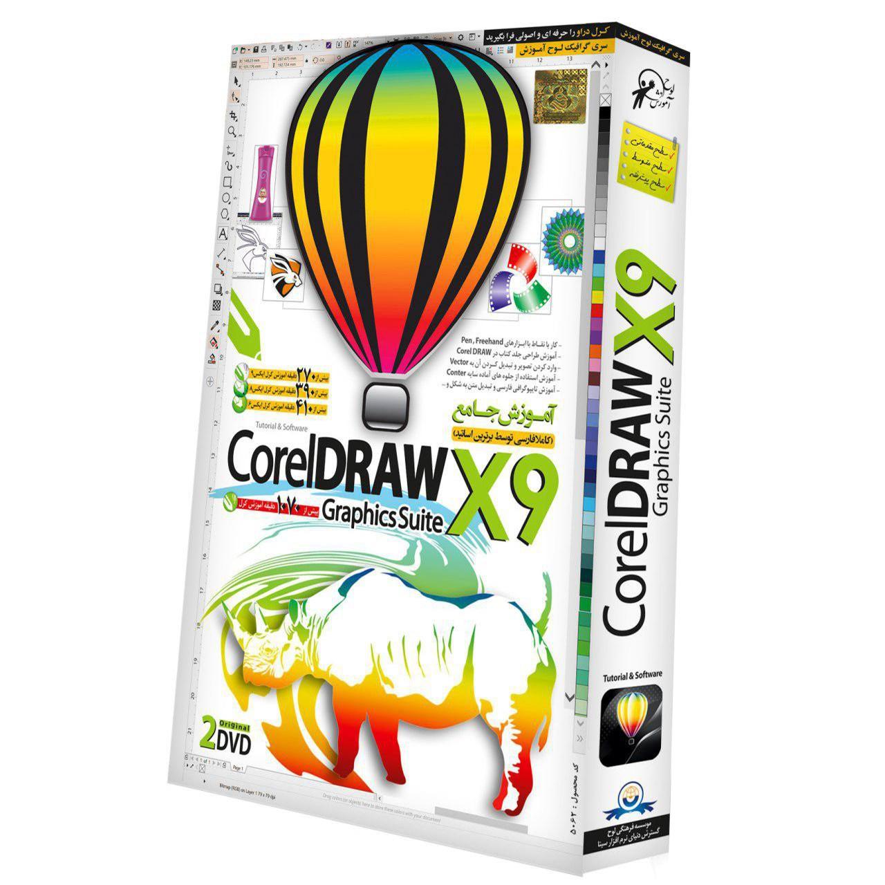 نرم افزار آموزش CorelDraw X9 نشر لوح گسترش دنیای نرم افزار