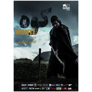 فیلم سینمایی کوه اثر امیر نادری