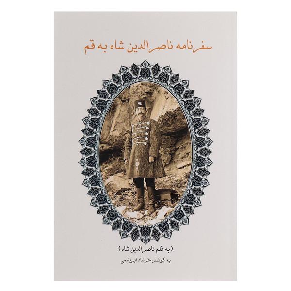 کتاب سفرنامه ناصرالدین شاه به قم اثر ناصرالدین قاجار