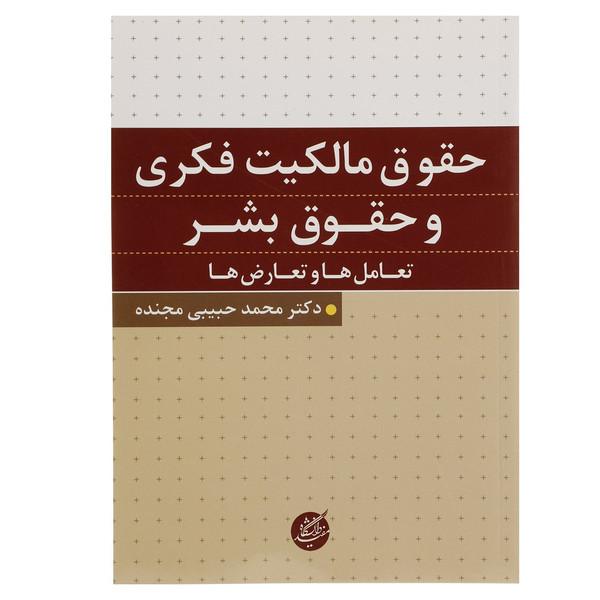 کتاب حقوق مالکیت فکری و حقوق بشر اثر محمد حبیبی مجنده