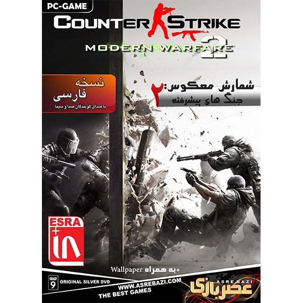 بازی کامپیوتری Counter Strike Modern Warfare 2