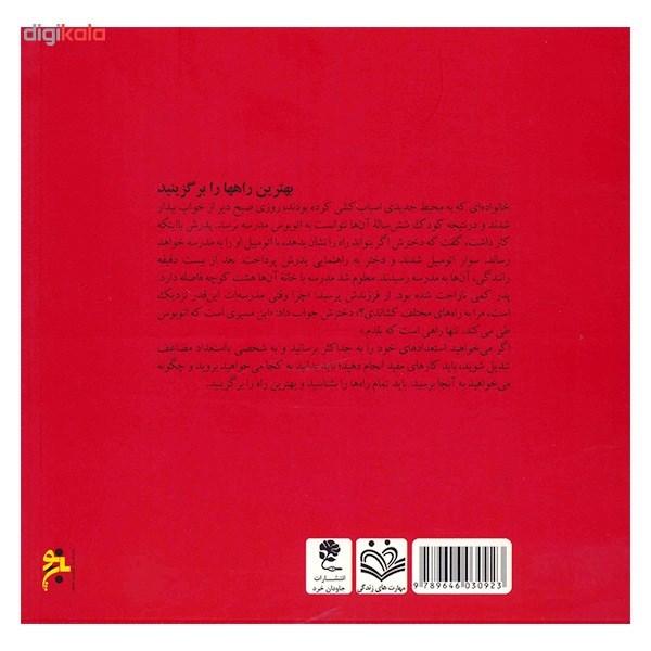 کتاب از ترسیدن، نترسید اثر مسعود لعلی