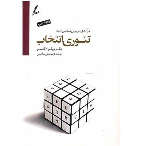 کتاب تئوری انتخاب اثر ویلیام گلسر