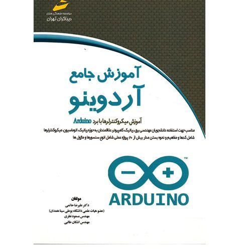 کتاب آموزش جامع آردوینو اثر علیرضا حاتمی