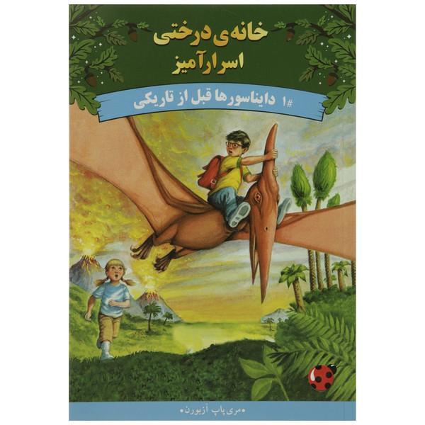 کتاب خانه ی درختی اسرار 1 دایناسورها قبل از تاریکی اثر مری پاپ آزبورن