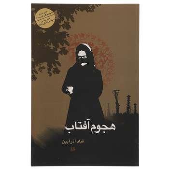 کتاب هجوم آفتاب اثر قباد آذرآیین