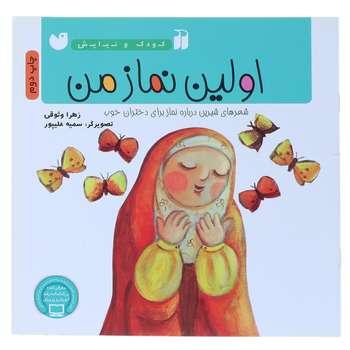 کتاب اولین نماز من اثر زهرا وثوقی