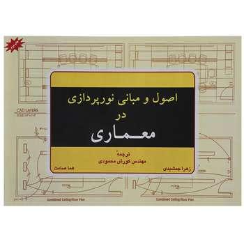کتاب اصول و مبانی نورپردازی در معماری اثر مارک کارلن