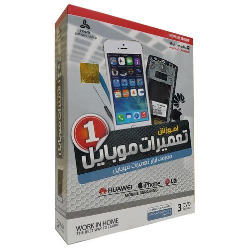 آموزش تصویری تعمیرات موبایل 1 نشر هودا