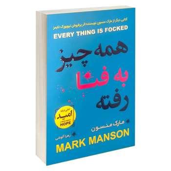 کتاب همه چیز به فنا رفته اثر مارک منسون نشر آتیسا