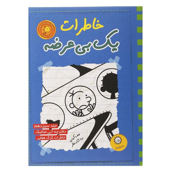 کتاب خاطرات یک بی عرضه اثر جف کینی - جلد سیزدهم