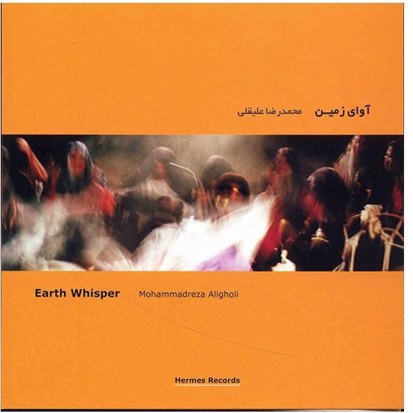 آلبوم موسیقی آوای زمین - محمدرضا علیقلی