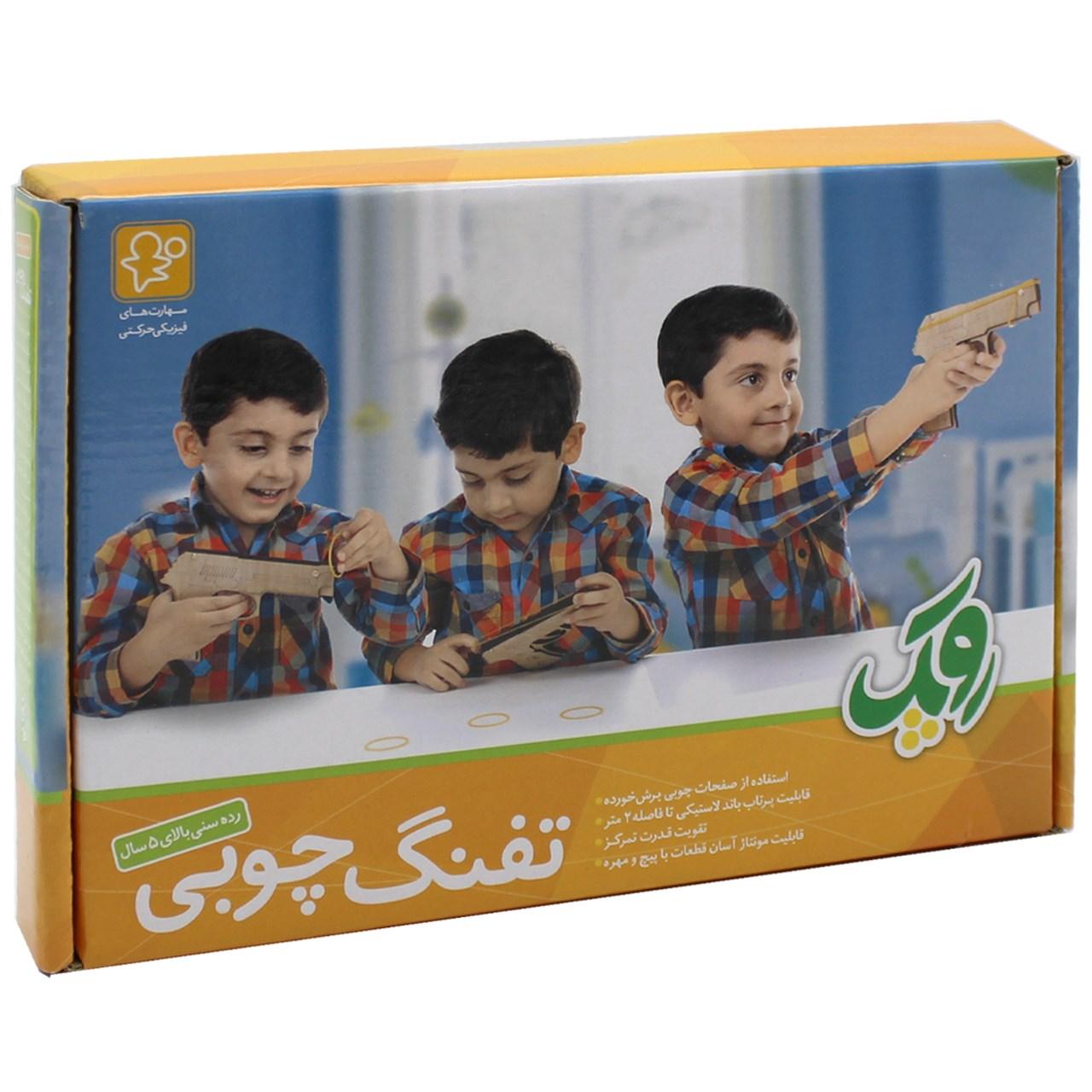 بازی آموزشی چوبین مدل تفنگ چوبی