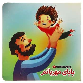 کتاب کتابهای مهربانی 2 بابای مهربانم اثر مهدی مردانی
