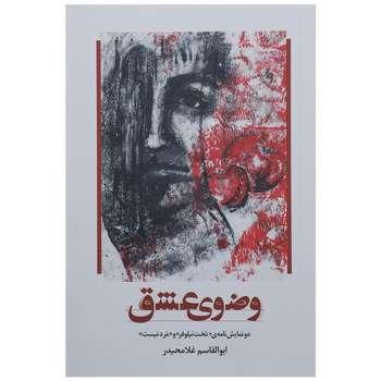 کتاب وضوی عشق اثر ابوالقاسم غلام حیدر