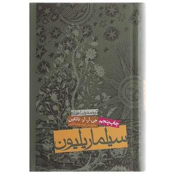 کتاب سیلماریلیون اثر جی.آر.آر.تالکین