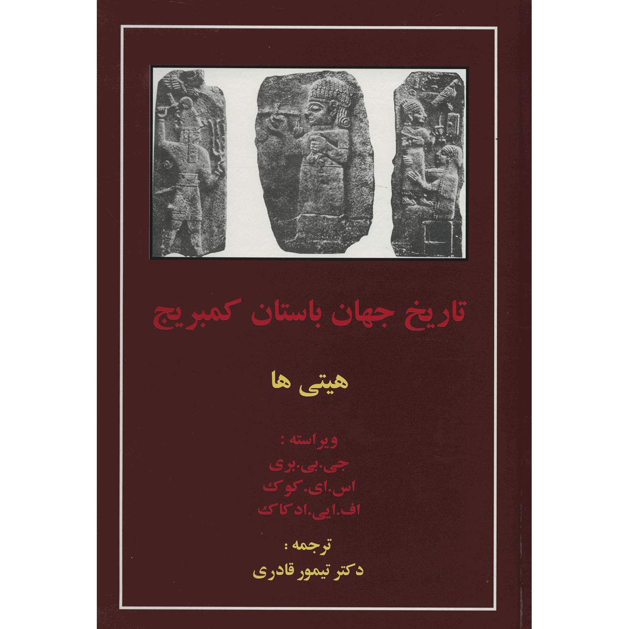 کتاب تاریخ جهان باستان کمبریج هیتی ها اثر جمعی از نویسندگان