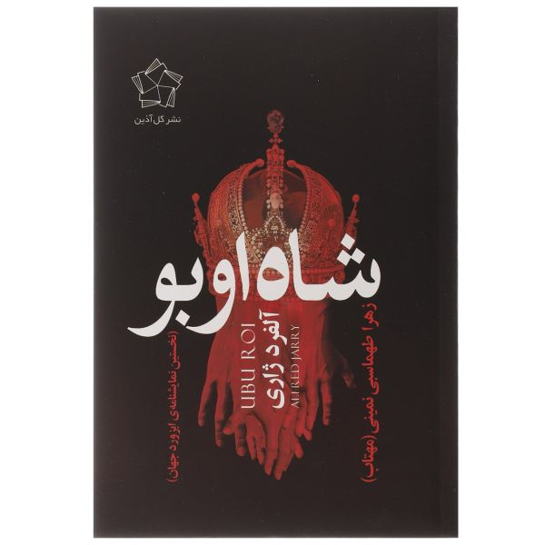 کتاب شاه اوبو اثر آلفرد ژاری