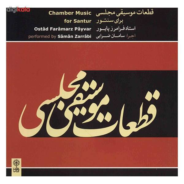 آلبوم موسیقی قطعات موسیقی مجلسی برای سنتور - فرامرز پایور main 1 1
