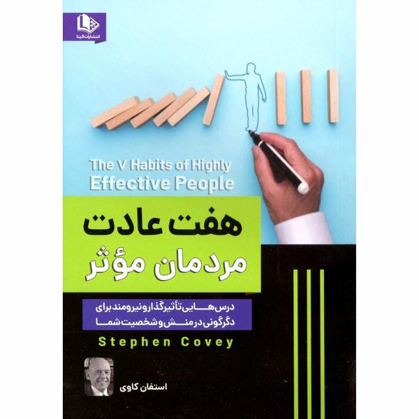 کتاب هفت عادت مردمان موثر اثر استفان کاوی نشر الینا