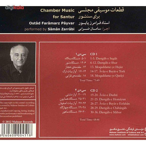 آلبوم موسیقی قطعات موسیقی مجلسی برای سنتور - فرامرز پایور main 1 2